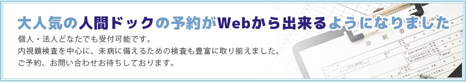 大人気の人間ドックの予約がWebから出来るようになりました